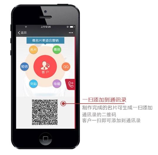 万博官方网站链接扫描二维码支持导入通讯录